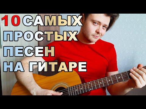 Песни под гитару видеоуроки