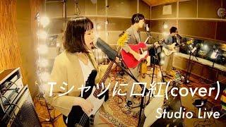 "【cover】Tシャツに口紅(live) / from ""traveling safari vol.6@Studio Dig"