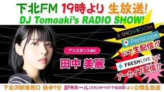 DJ Tomoaki'sRADIO SHOW! 2018年8月23日放送 メインMC:大蔵ともあき ...
