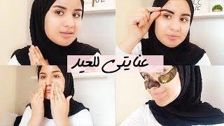 تجهيزاتي في ليلة العيد ♥ حواجب مثالية بدون رسم // ماسكات // مقشر طبيعي بمكونين