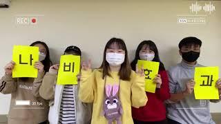 수원시청소년문화센터 _ 나비효과