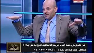 الباحث الجيوسياسي عمرو عمار: العالم على شفا حرب نووية في وجود