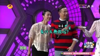 《快乐大本营》看点 Happy Camp 02/14 Recap: 陆毅鲍蕾表白惹杨威夫妇内讧-Lu Yi Bao Lei show affection【湖南卫视官方版】