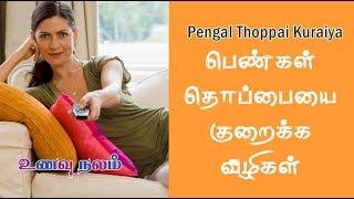 தொப்பை குறைய எளிய வழிகள் | Thoppai Kuraiya in Tamil | Udal Edai Kuraiya Valigal