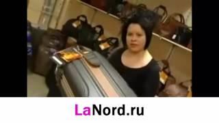 Как выбрать чемодан на колесиках(В этом видео вы увидите как выбрать чемодан на колесиках. Более подробную информацию ищите на сайте Lanord.ru., 2016-04-11T17:38:55.000Z)