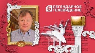 Легенды нашего телевидения. Игорь Бутман