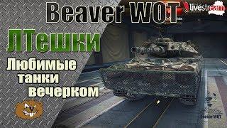 """Любимые ЛТ """"Вечерком"""" Стрим [World of Tanks]"""