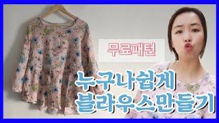 미싱으로 옷만들기 블라우스만들기 (무료 실물 패턴)  …