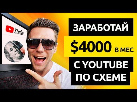 ЗАРАБОТАЙ $4000 с YOUTUBE 💰 Как Заработать Деньги в Интернете. 1 миллион просмотров