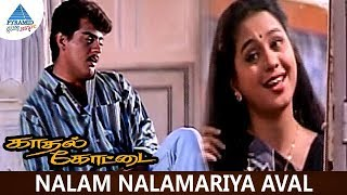 Kadhal Kottai Tamil Movie Songs | Nalam Nalamariya Aval Video Song | Ajith | Devayani | Deva
