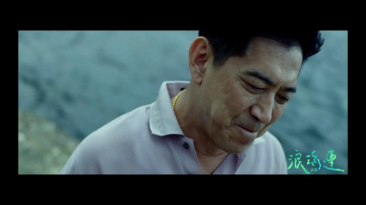 茄子蛋EggPlantEgg - 浪流連 Waves Wandering (Official Music Video) - YouTube