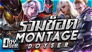 RoV:Montage รวมช็อตบวก Doyser  ส่งท้าย Season 10