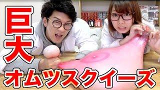 【実験】巨大おむつスクイーズ作ってみた!How To Make Wubble Bubble & Diapers Stress Ball【DIY】
