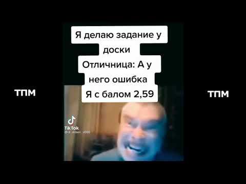 тик ток подборка мемов (77)