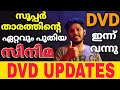 DVD UPDATES | New malayalam movie #100