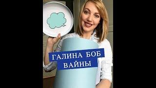 Галина Боб Galabob   Подборка вайнов