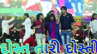 Dost tari dosti new full hd song Rohit thakor, Raju thakor,Vikram thakor live program