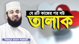 যে ৪টি কাজের পর তালাক | তালাক দেওয়ার নিয়ম | Talaq | Divorce in Islam by Mizanur Rahman Azhari