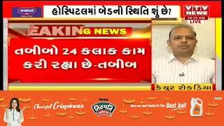 શું છે Vadodara નો એક્શન પ્લાન? જુઓ Vadodara નાં mayor Keyur Rokadiya સાથે VTV ની ખાસ વાતચીત  VTV