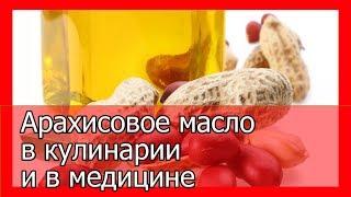 видео Арахисовая паста - полезные свойства и польза пасты из арахиса