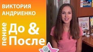 Виктория Андриенко - Тихий простор.  До и После обучения в онлайн школе вокала Петь Легко