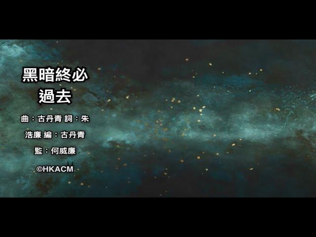 """2020年12月13日 MBCLA 回應詩歌 """"黑暗終必過去"""""""