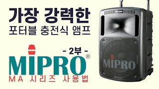 - 2부 - 미프로 MA 시리즈 포터블 앰프의 사용방법…