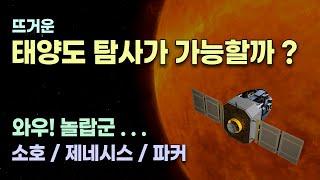 뜨거운 태양도 탐사가 가능할까? 태양탐사선 소호, 제네시스, 파커 집중 분석