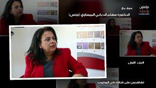 حوار مع الدكتورة سهام الدبابي الميساوي/تونس - الجزء الأول