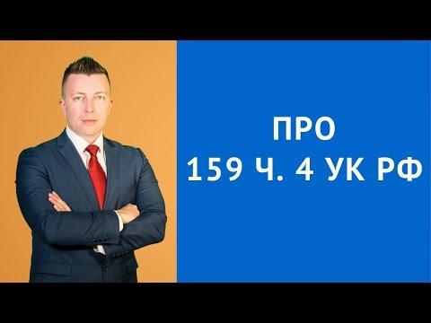 Статья 159 часть 4 УК РФ - Мошенничество - Адвокат по уголовным делам