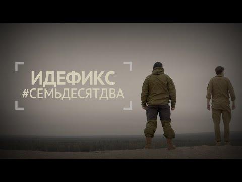 Клип Идефикс - Пусть