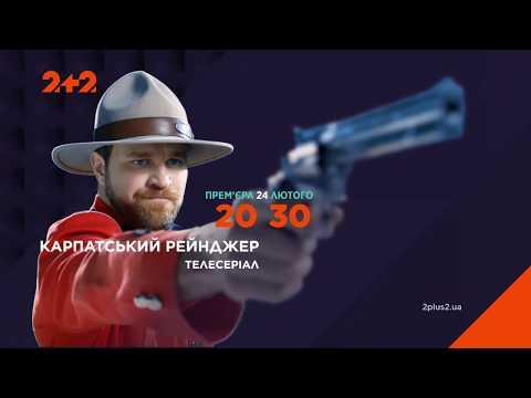 Карпатський рейнджер - новий серіал на каналі 2+2