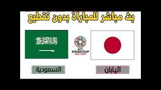 مشاهدة مباراة السعودية و اليابان  بث مباشر 21-01-2019 كاس اسيا