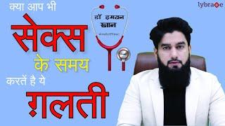 क्या आपको भी आती है सेक्स करने में परेशानी? - Facing Problems in Sex? | By Dr. Imran Khan