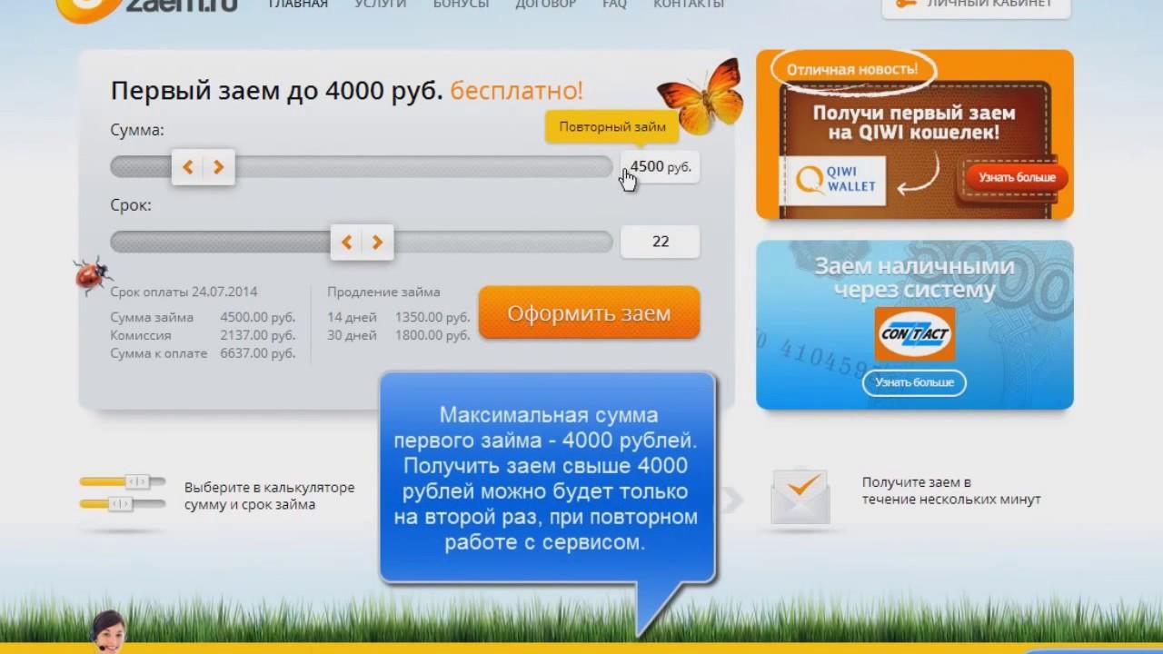 займы онлайн на киви казахстан россельхозбанк тольятти кредит наличными