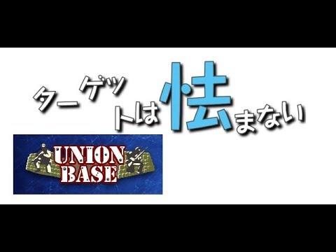 [サバゲ] ユニオンベース貸切メディック戦
