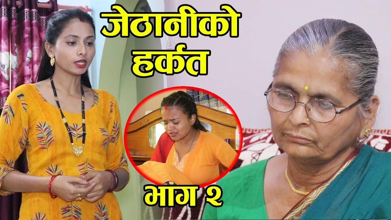 Download Dukhi Buwari चोथाले सासु