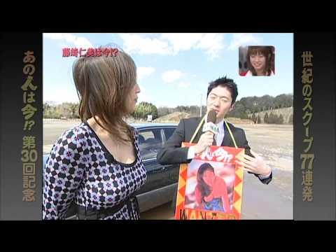 070322 あの人は今   伝説のおっぱい 藤崎仁美