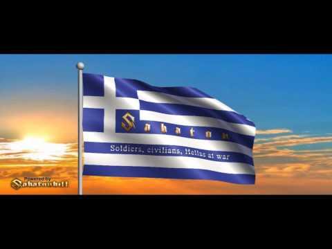 Sabaton - Coat of Arms (English & Greek lyrics)