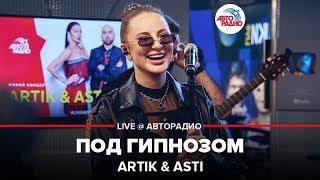 Artik \u0026 Asti - Под Гипнозом (LIVE @ Авторадио)