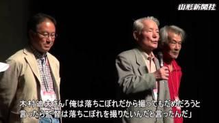 農民詩人木村迪夫さん(上山市牧野)を通し、戦後日本を見つめ直したド...