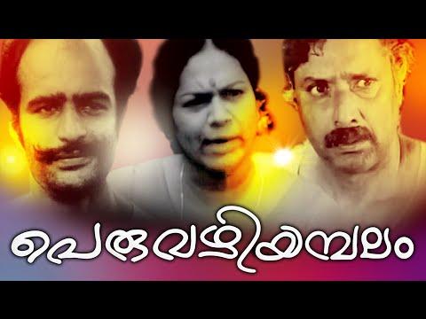 Peruvazhiyambalam Malayalam Full Movie 1979   Padmarajan Movie  Malayalam Classic Movies