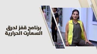 برنامج قفز لحرق السعارت الحرارية - ريما عامر