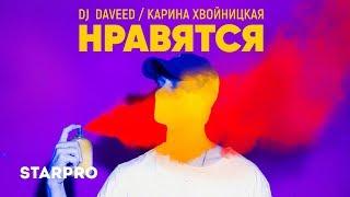 DJ Daveed feat. Карина Хвойницкая - Нравятся