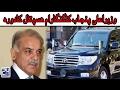 Lahore Blast: Cm Punjab Shehbaz Sharif Visits Ganga Ram Hospital video