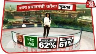 अगला प्रधानमंत्री कौन हो, जानिए गुजरात और महाराष्ट्र की जनता की इस पर क्या राय है | PSE