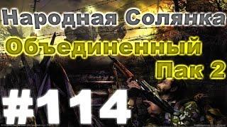 Сталкер Народная Солянка - Объединенный пак 2 #114. Воздушная битва и облет Юпитера