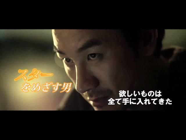 映画『トップスター』予告編