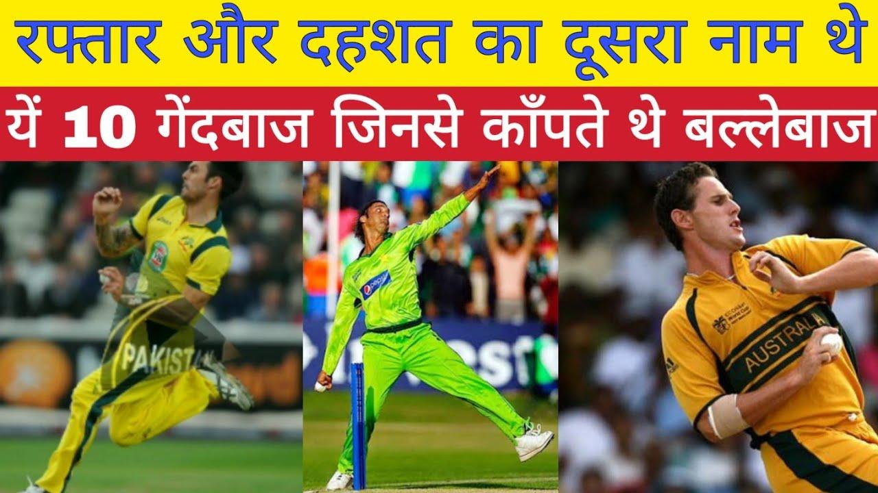 क्रिकेट इतिहास की 10 सबसे तेज़ बॉल । top 10 fast ball in cricket history