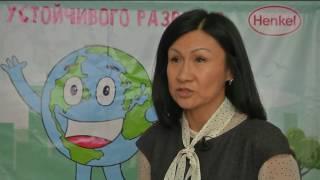 """В школах Алматы компания """"Хенкель""""  проводит уроки о защите  окружающей среды"""